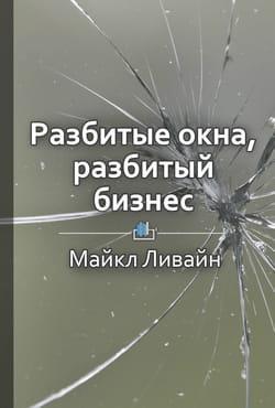 Краткое содержание «Разбитые окна, разбитый бизнес. Как мельчайшие детали влияют на большие достижения» photo №1