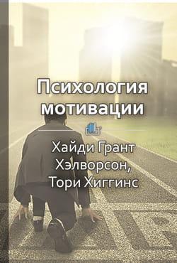 Краткое содержание «Психология мотивации. Как глубинные установки влияют на наши желания и поступки» photo №1