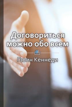 Краткое содержание «Договориться можно обо всем! Как добиваться максимума в любых переговорах» Foto №1