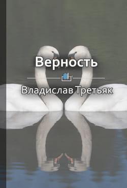 Краткое содержание «Верность» Foto №1