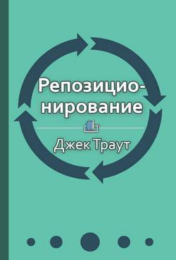 Краткое содержание «Репозиционирование. Бизнес в эпоху конкуренции, перемен и кризиса» Foto №1
