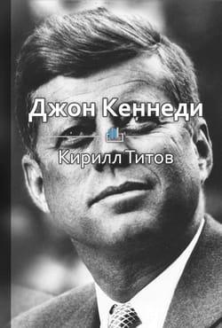 Краткое содержание «Джон Кеннеди. Самый молодой президент в истории Америки»