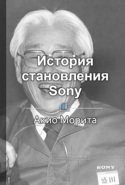 Краткое содержание «История становления Sony»