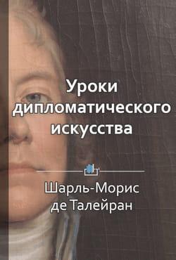 Краткое содержание «Уроки дипломатического искусства»
