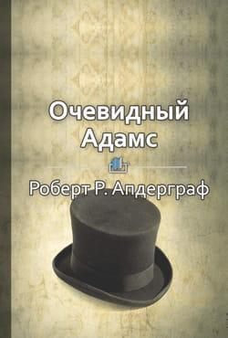 Краткое содержание «Очевидный Адамс. История успешного бизнесмена»