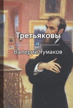 Третьяковы. Русский лен и русское искусство Foto №1
