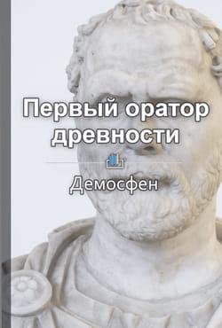 Демосфен. Первый оратор древности Foto №1