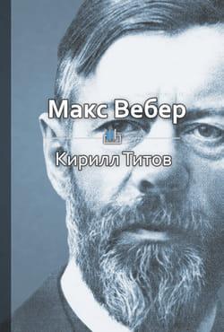 Макс Вебер. Первооткрыватель современного капитализма photo №1