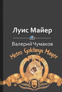 Луис Майер. Белорусский создатель Оскара photo №1