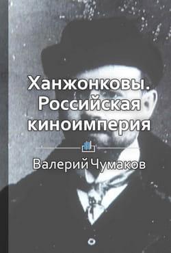 Ханжонковы. Российская киноимперия photo №1