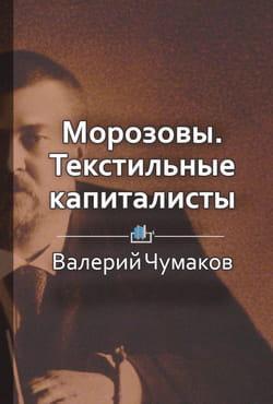 Морозовы. Текстильные капиталисты Foto №1