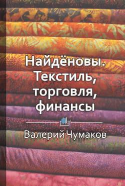 Найдёновы. Текстиль, торговля, финансы photo №1