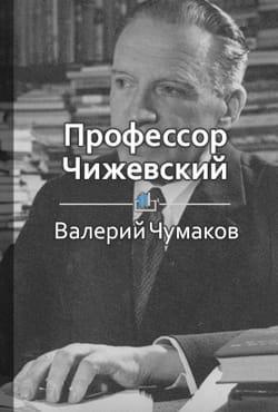 Профессор Чижевский. Величайший ученый мира photo №1