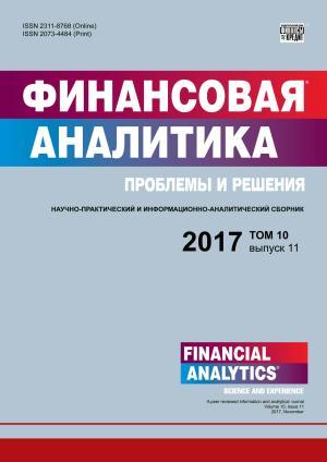 Финансовая аналитика: проблемы и решения № 11 2017 Foto №1