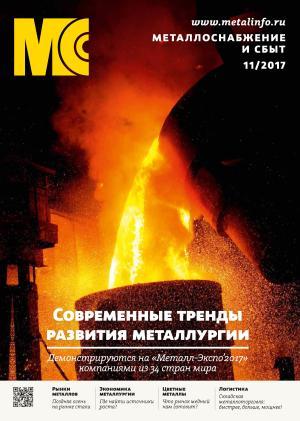 Металлоснабжение и сбыт №11/2017 Foto №1