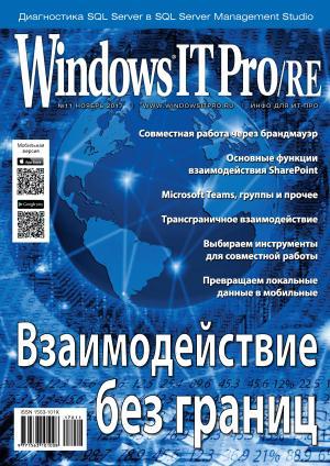Windows IT Pro/RE №11/2017 Foto №1