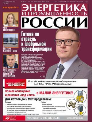 Энергетика и промышленность России №21 2017 photo №1