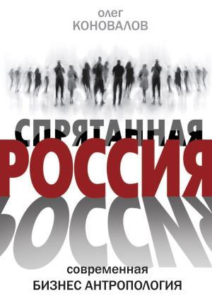 Спрятанная Россия photo №1