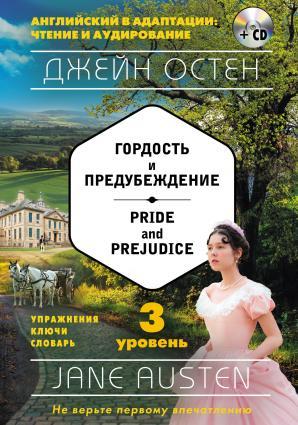 Гордость и предубеждение / Pride and Prejudice. 3 уровень (+MP3)