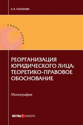 Реорганизация юридического лица: теоретико-правовое обоснование Foto №1