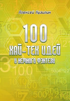 100 хай-тек идей и немного фэнтези photo №1