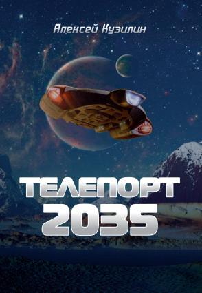Телепорт 2035 Foto №1