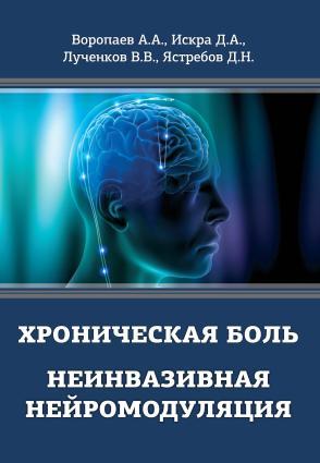 Хроническая боль. Неинвазивная нейромодуляция Foto №1