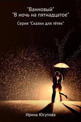 Ванновый и В ночь на пятнадцатое photo №1