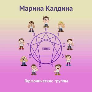 Гармонические группы