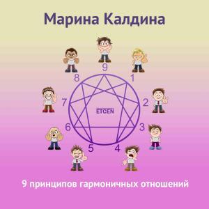 9 принципов гармоничных отношений
