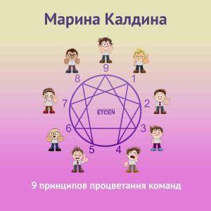 9 принципов процветания команд