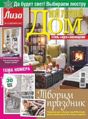Журнал «Лиза. Мой уютный дом» №12/2017