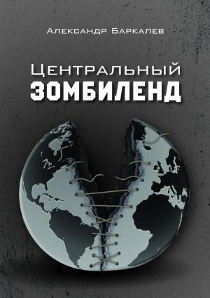 Центральный Зомбиленд photo №1