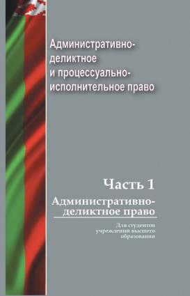 Административно-деликтное и процессуально-исполнительное право. Часть 1. Административно-деликтное право Foto №1