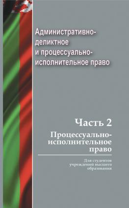 Административно-деликтное и процессуально-исполнительное право. Часть 2. Процессуально-исполнительное право Foto №1