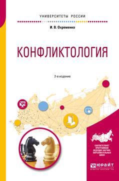 Конфликтология 2-е изд., пер. и доп. Учебное пособие для вузов photo №1