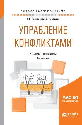 Управление конфликтами 3-е изд., пер. и доп. Учебник и практикум для академического бакалавриата photo №1