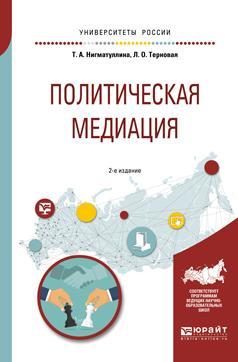 Политическая медиация 2-е изд., испр. и доп. Учебное пособие для академического бакалавриата photo №1