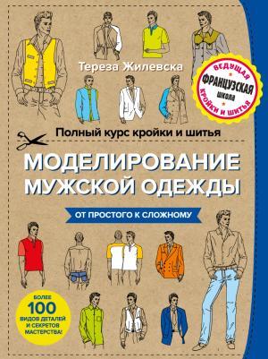 Полный курс кройки и шитья. Моделирование мужской одежды Foto №1