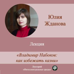 Лекция «Владимир Набоков: как избежать казни» Foto №1