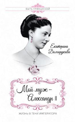 Мой муж – Александр II. Жизнь в тени императора (сборник) Foto №1