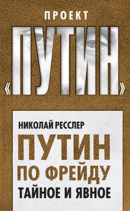 Путин по Фрейду. Тайное и явное photo №1