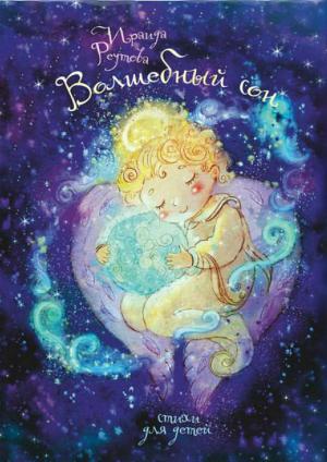 Волшебный сон. Стихи для детей и взрослых Foto №1