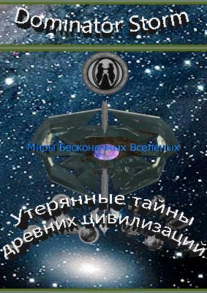 Миры Бесконечных Вселенных. Утерянные тайны древних цивилизаций photo №1