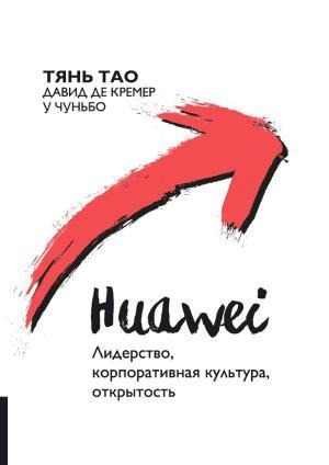 Huawei. Лидерство, корпоративная культура, открытость photo №1