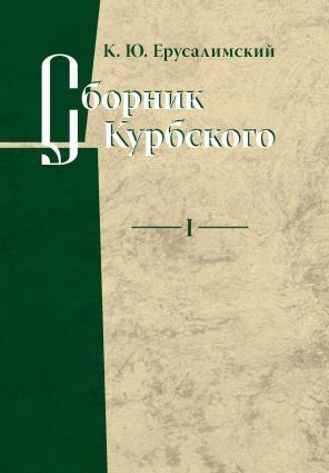 Сборник Курбского. Том I: Исследование книжной культуры photo №1