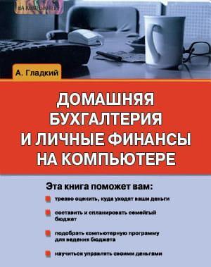 Домашняя бухгалтерия и личные финансы на компьютере photo №1