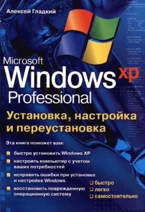 Установка, настройка и переустановка Windows XP: быстро, легко, самостоятельно Foto №1