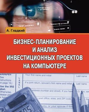 Бизнес-планирование и анализ инвестиционных проектов на компьютере photo №1