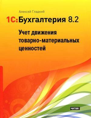 1С: Бухгалтерия 8.2. Учет движения товарно-материальных ценностей photo №1